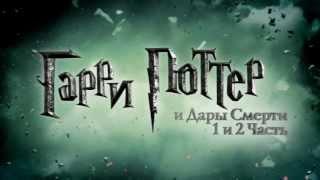 Большое Кино - Гарри Поттер и Дары Смерти