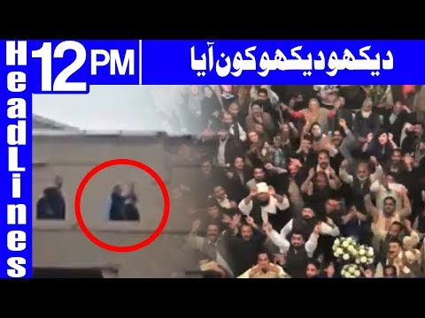 The Most Amazing Scenario Created In the love Of Nawaz -Headlines 12PM-22 Feb 2018 | Dunya News