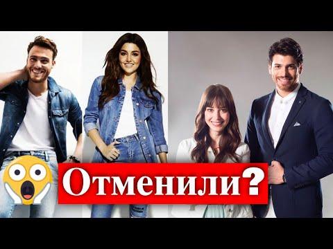 Летние турецкие сериалы отменили?