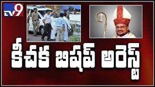 Bishop Franco Mulakkal arrested in Kerala over nun rape case - TV9