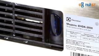 Видео обзор электрическая сушилка для рук Electrolux EHDA 2500(Продажа электрической сушилки для рук Electrolux EHDA 2500 по Украине и городу Киев +38044 223-29-87 +38063 938-25-27 +38066 843-55-99..., 2015-09-04T13:58:56.000Z)