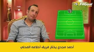 أحمد مجدي يختار فريق أحلامه المحلي
