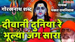 Deewane Duniya Re \ Guru Gorakh Shabad \ Bhakat Ramniwas \ Superline Devotional