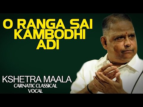 O Ranga Sai-Kambodhi-Adi | O S Thyagarajan | ( Album: Kshetra Maala )