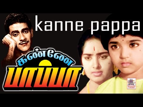 Kanne Pappa Full Movie | Muthu Raman | K.R.Vijaya | கண்ணே பாப்பா