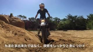 セロー225 朝練 方向転換・ターン練習 thumbnail