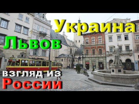 Украина. Львов. Взгляд