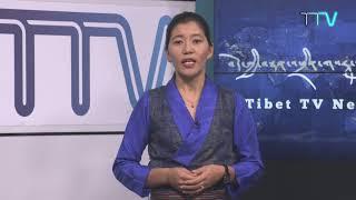 བོད་ཀྱི་བརྙན་འཕྲིན་གྱི་ཉིན་རེའི་གསར་འགྱུར། ༢༠༡༩།༡༡།༠༧ Tibet TV Daily News- Nov 7, 2019