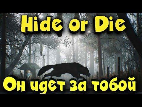 Hide or Die - Выживание в лесу с маньяком