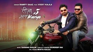 Teen 5 Mat Kariye || Vicky Kajla, Rampy Saaz || New Haryanvi DJ Song 2018 #Sonotek