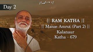 Day 2 - Manas Amrut (Part 2) | Ram Katha 660 - Kalanaur | 27/04/2008 | Morari Bapu