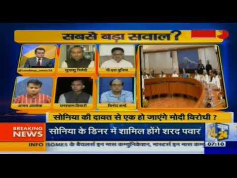 Sabse Bada Sawal: Sonia Gandhi के दावत से एक हो जाएंगे मोदी विरोधी ?