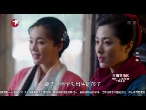 The Legend of the Condor Heroes 2017 Episode 1 eng sub