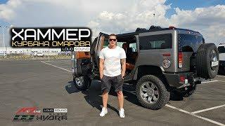Элитная Аудиосистема В Hummer Курбана Омарова