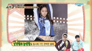 130424 Weekly Idol - Krystal