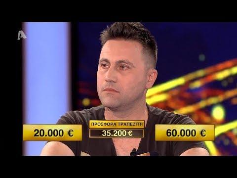 """Ο Λάζαρος έκανε το καλύτερο """"Deal"""" και έφυγε με 35.200 ευρώ. {4/6/2019}"""