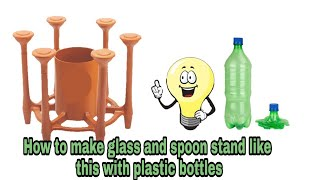 Diy plastic bottle organizer || Diy glass and spoon stand for dining table using plastic bottle