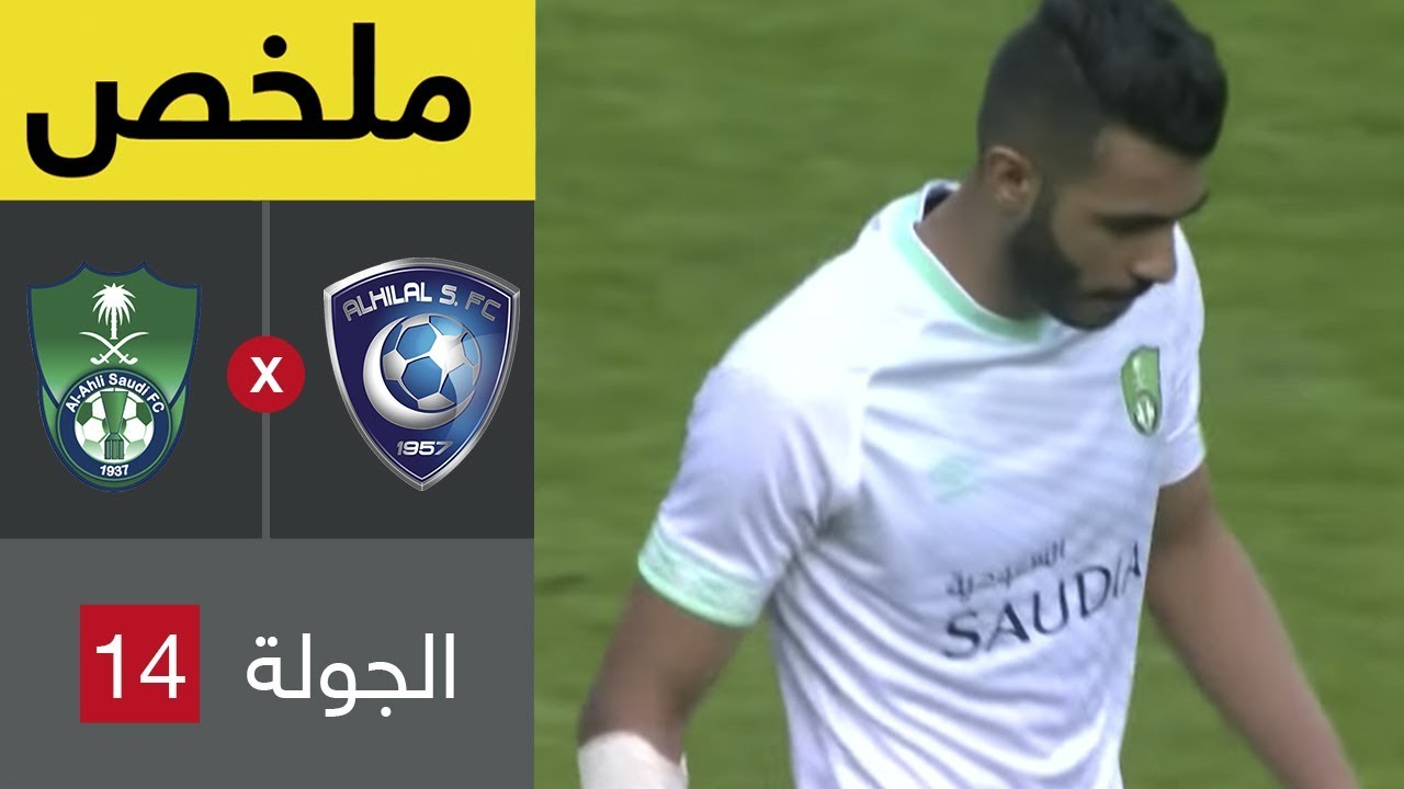 ملخص مباراة الهلال والأهلي في الجولة 14 من دوري كاس الأمير محمد بن سلمان للمحترفين