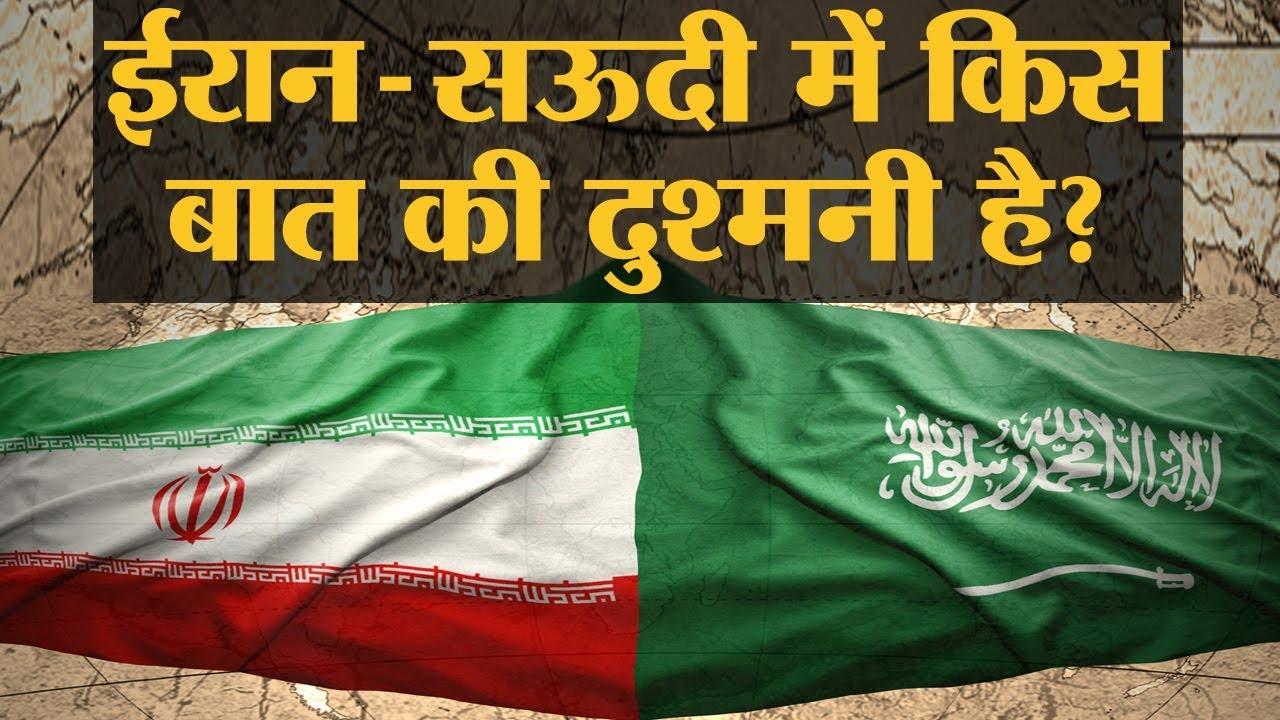 दुनिया में छिड़ी शिया-सुन्नी की लड़ाई में भारत किसके साथ है | Iran | Saudi Arabia | Shia | Sunni