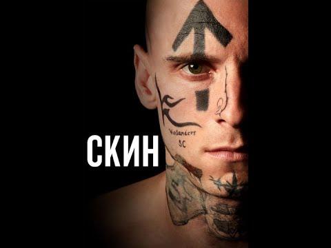 Скин 2019 / фильм боевик драма криминал