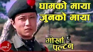 Ghamko Maya | Gorkha Paltan | Prasant Tamang | Nepali Movie Song