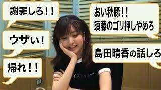 SHOWROOM AKB48のオールナイトニッポン超直前スペシャル2018.06.13.