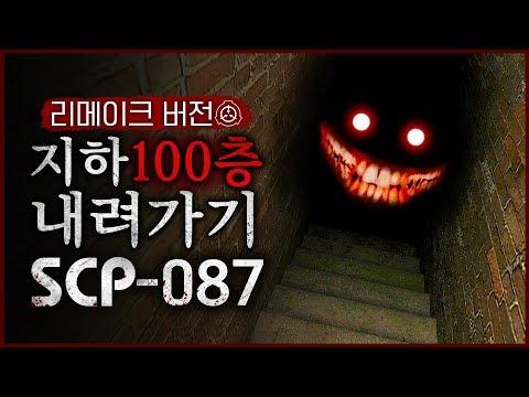 지하 100층까지 내려가는 게임 (SCP-087 리메이크/공포게임)