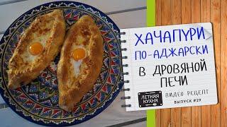 Настоящие ХАЧАПУРИ по-АДЖАРСКИ в дровяной печи Видео рецепт в ПОМПЕЙСКОЙ печи