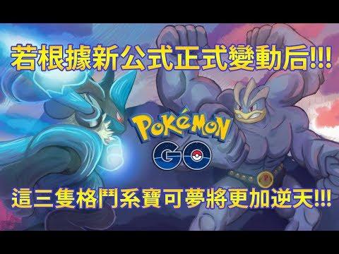 【Pokémon GO】若根據新公式正式變動后!!!(這三隻格鬥系寶可夢將更加逆天!!!) thumbnail