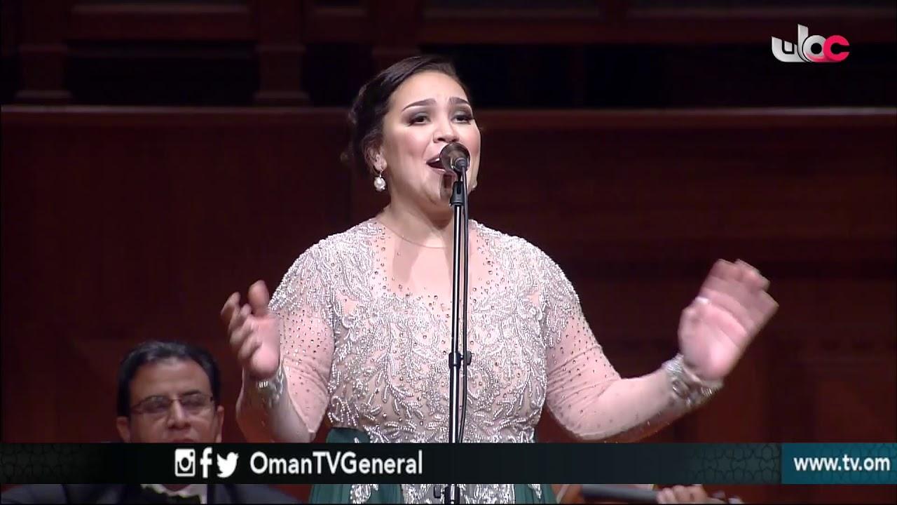 كلثوميات الفنانة مي فاروق دار الأوبرا السلطانية مسقط Youtube