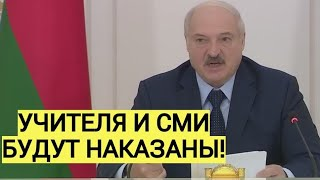 СРОЧНОЕ заявление Лукашенко о НАКАЗАНИИ протестующих
