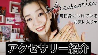 愛用アクセサリー紹介〜お気に入りのブランドはこれ〜 thumbnail