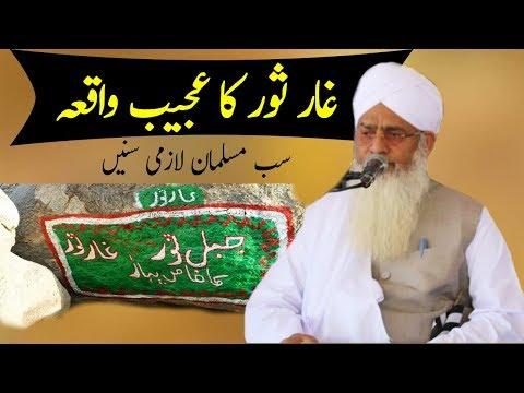 Gaare Sour Ka Ajeeb Waqia - Peer Zulfiqar Ahmed Naqshbandi