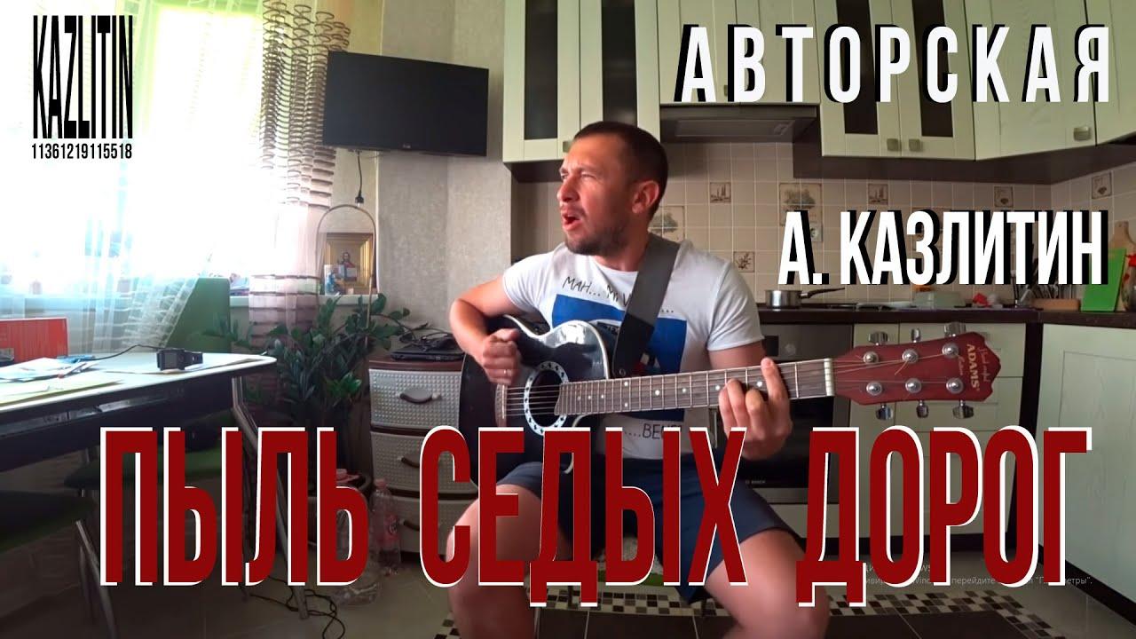 Пыль седых дорог - Казлитин / авторская / красивая песня под гитару