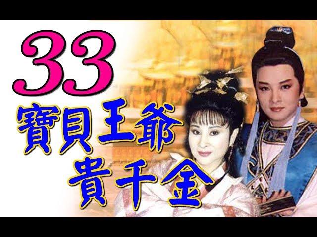 歌仔戲『寶貝王爺貴千金』第33集(黃香蓮 許秀年 陳小咪 廖麗君)_1993年