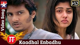 E Tamil Movie Songs HD | Kaadhal Enbadhu Song | Jeeva | Nayantara | Hariharan | Srikanth Deva