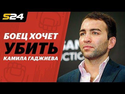 Гаджиеву угрожает убийством его бывший боец. Реакция президента Fight Nights | Sport24