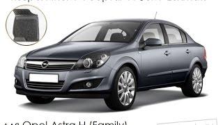 Автомобильные коврики в салон Opel Astra H (Опель Астра) 2004-2010 Luxmats.ru(, 2014-12-23T21:00:19.000Z)
