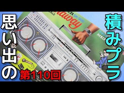 110 PIONEER SK-900 Runaway  (パイオニア ランナウェイSK-900)  『アオシマ 1/6オーディオシリーズ』