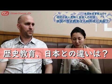 日本との大きな違い!?英国の歴史教育と彼らの人格形成への影響(前編)