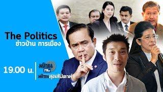 live : รายการ THE POLITICS ข่าวบ้านการเมือง 25 มีนาคม 2563