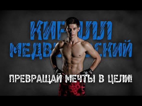 #49 FIGHT RADIO / Кирилл Медведовский