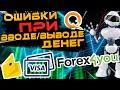 Вывод денежных средств с брокера RoboForex