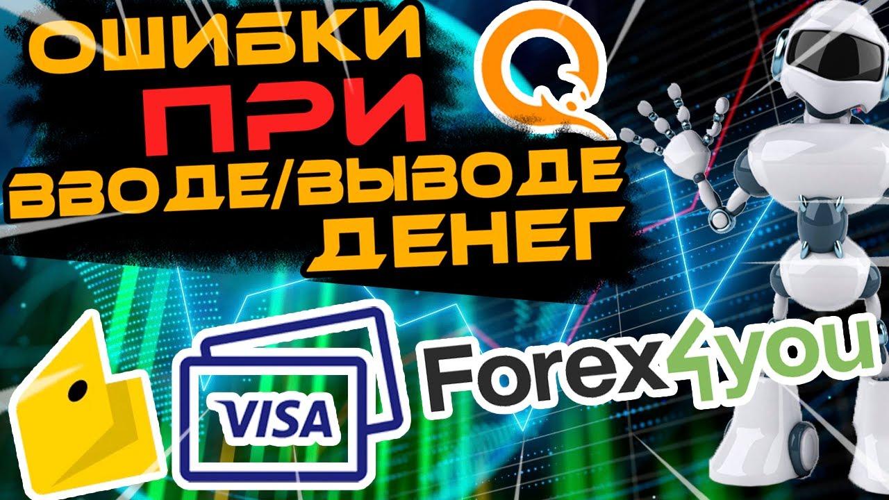 Вывод денег с Форекс брокера Forex4you - типичные ошибки. Нужно ли платить налоги