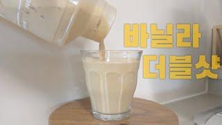 [홈카페] 바닐라 더블샷ㅣ브레빌 870ㅣ크레이저 커피