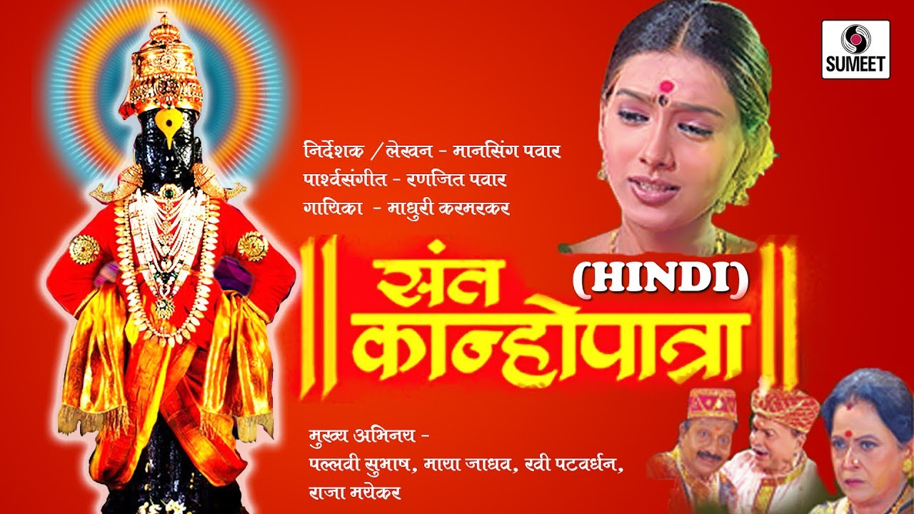 Most Popular Hindi Bhajan/Devotional Songs from Bollywood Movies