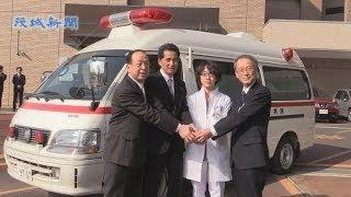 笠間市と同市鯉渕の県立中央病院(永井秀雄院長)は26日、救急現場に医...