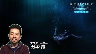 『BIOHAZARD REVELATIONS UNVEILED EDITION』 コメンタリー映像