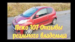 пежо 107 (2009), 1.0, 68 л.с. Отзывы владельца после года владения девятилетним автомобилем