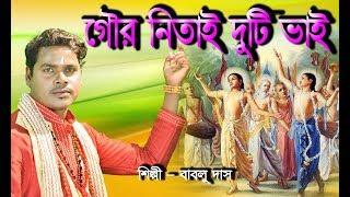 গৌড় নিতাই দুটি ভাই এলো রে নাদিয়া ,Gour Nitai Duti Bhai  Elo re Nadia,Bablu Das
